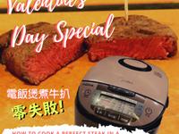 【情人節廚藝急救系列】電飯煲煮牛排零失敗