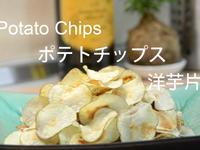 🎬無油洋芋片🍻★okane☆