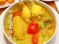 咖哩蔬菜雞湯