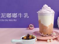 奶茶培训教程:芋泥嘟嘟鲜牛乳的做法