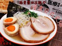 【影片】慢煮日式叉燒 【老娘的草根飯堂】