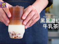 网红奶茶教程:教你做正宗的黑黑港红牛乳茶