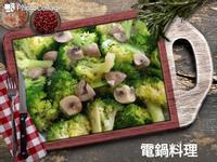 蘑菇炒綠花椰