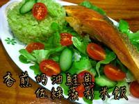 香煎奶油鮭魚佐綠藻彩米飯