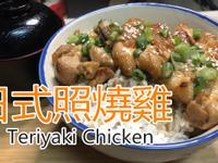 日式照燒雞扒
