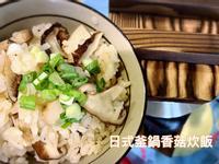 日式釜鍋香菇炊飯~超級簡單~