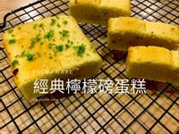 免發泡劑/檸檬磅蛋糕/減糖/免膨脹劑