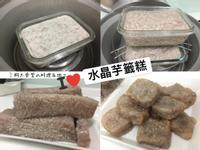 水晶芋籤糕/芋籤粿(全素)