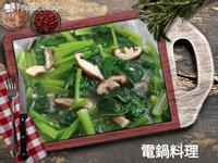 鹽麴香菇炒油菜