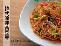【影音】韓式涼拌黃豆芽