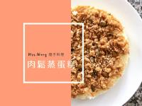 肉鬆南瓜子鹹蛋糕[電鍋版]