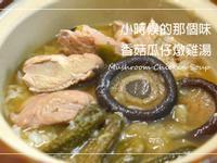 香菇瓜仔雞湯泡飯★okane☆
