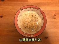 👶 寶寶粥 - 山藥枸杞雞肉麥片粥