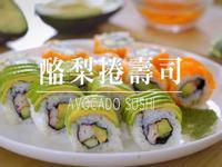 Gf料理 # 酪梨捲壽司🥑