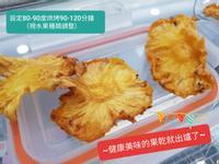 飛利浦氣炸鍋~清爽鳳梨乾 全國電子建國