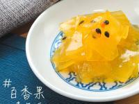 【厚生廚房】百香果漬冬瓜