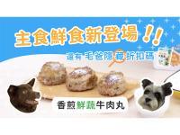 【毛爸鮮食提案】香煎鮮蔬牛肉丸