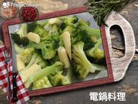 蒜香椰菜玉米筍