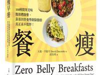 【腰瘦早餐首選】洋蔥圈鑲蛋吐司抹酪梨醬