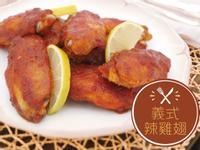 義式辣雞翅