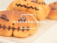 [萬聖節特輯] 一起來做可愛的南瓜麵包吧