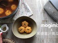 。magimix食譜。黑糖薑汁南瓜湯圓