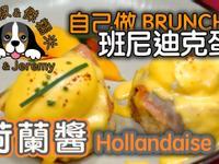 班尼廸克蛋 荷蘭醬