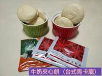 牛奶夾心餅(台式馬卡龍)