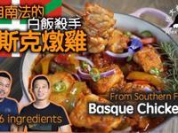 巴斯克燉雞 六種食材一道菜
