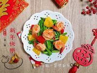 蘆筍彩椒蝦球。開運年菜