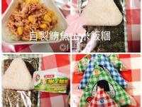 20.鮪魚玉米飯糰-簡單易做