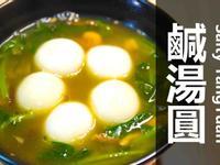 鹹湯圓★okane