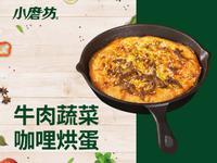 牛肉蔬菜咖哩烘蛋