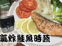 氣炸鍋 氣炸鮭魚時蔬(簡易食譜)
