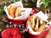 香料鹽洋芋-手繪食譜