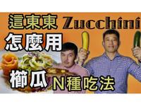 櫛瓜八吃| 煎 煮 炒 炸 烤 醃