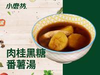 黑糖肉桂番薯湯