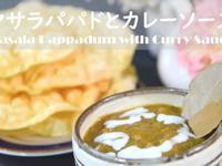 印度脆餅佐咖哩醬★okane