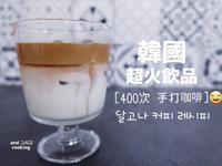 400次手打咖啡 | 焦糖咖啡