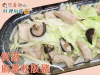 【營養師的料理廚房】鮮蔬麻薑松阪豬