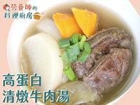 【營養師的料理廚房】高蛋白清燉牛肉湯