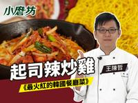 起司辣炒雞 韓國美食 最火紅的韓國餐廳菜