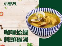 咖哩蒜頭蛤蠣雞湯