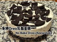 免烤oreo起司蛋糕