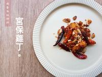 【低蛋白輕鬆吃】宮保雞丁