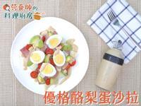 【營養師的料理廚房】減醣優格酪梨蛋沙拉
