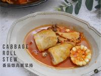 番茄燉高麗菜捲 | 常備菜食譜