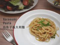 烏魚子義大利麵   簡單超快速