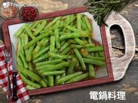 甜炒四季豆