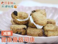 【營養師的料理廚房】減糖健康優格司康